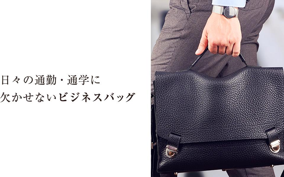 通勤・通学に使うビジネスバッグ