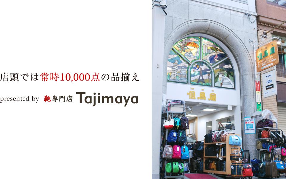 店頭では常時10,000点の品揃え特にスーツケースに関しては有名メーカーの商品は、ほぼご用意可能。