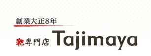 リモワ(RIMOWA),パスファインダー,スワニー,キャリーバックの通販|鞄専門店 Tajimaya